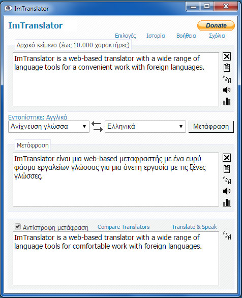 ImTranslator_gr