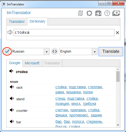 Chrome-ImTranslator-Dictionary-Lock-Language