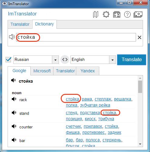 Chrome-ImTranslator-Dictionary-Reverse-Translation