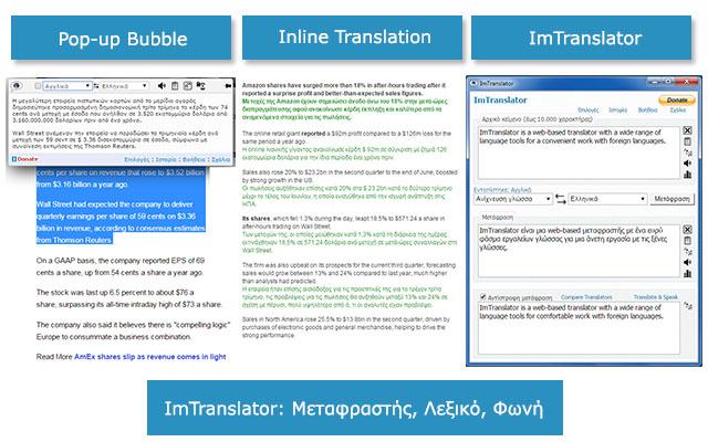 ImTransalor in Greek language