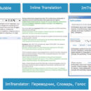 ImTranslator for Yandex Browser