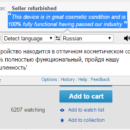 Use ImTranslator when Shopping on Ebay