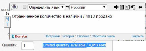 ebay-popup-russian